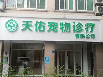 天佑宠物诊疗中心