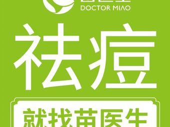 苗医生专业祛痘全国连锁