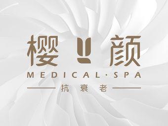 樱颜·抗衰老 Medical Spa