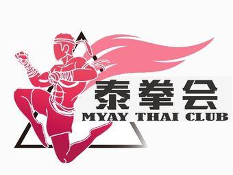 泰拳会 Muay Thai Club