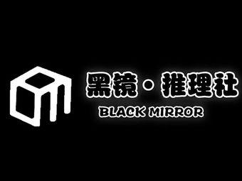 黑镜·剧本杀推理社