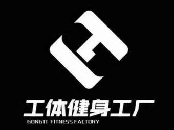 工体健身工厂