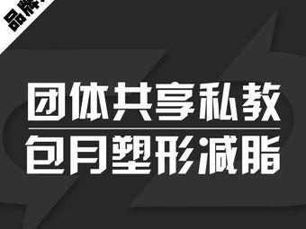 轻健健身工作室(广电南路店)