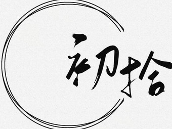 初拾探案馆·网红剧本杀(勒泰店)
