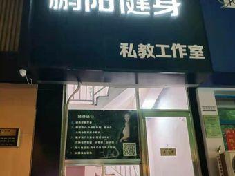 鹏阳健身工作室
