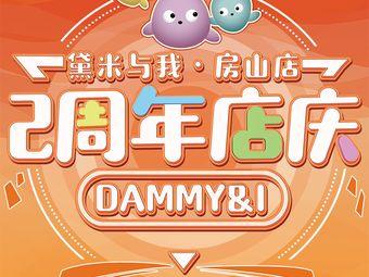 DAMMY&I黛米与我亲子游泳(房山店)