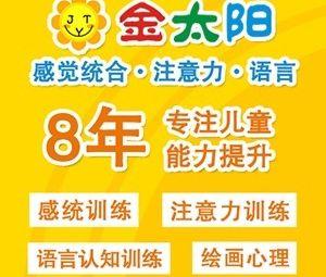 金太阳儿童能力训练中心((二七)东部购物中心店)