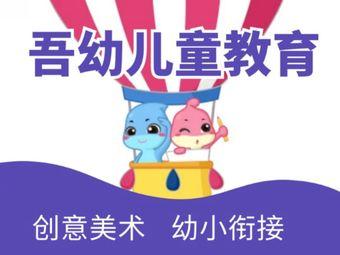 吾幼儿童教育(石狮金王中心)