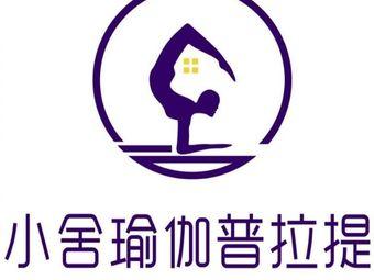 瑜伽小舍(云冈店)