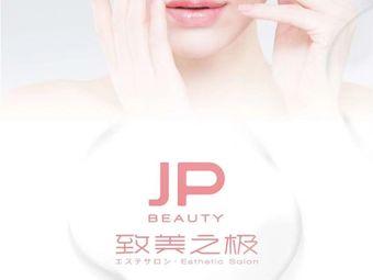 JP Beauty 日式皮肤管理中心