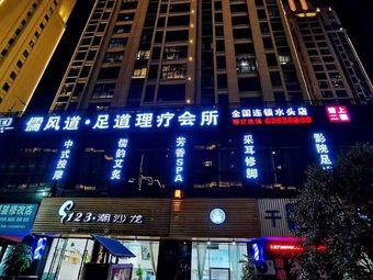 儒风道足道理疗会所(水头店)
