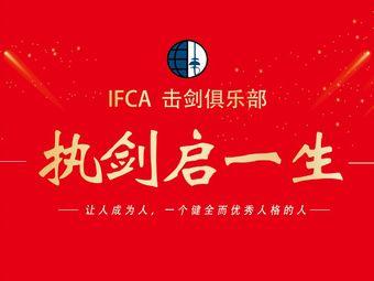 IFCA击剑俱乐部