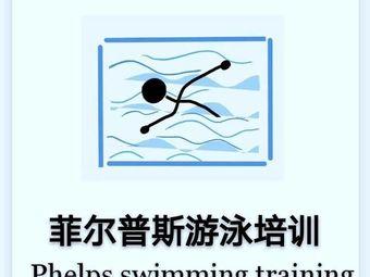菲尔普斯游泳培训(世界之窗校区)