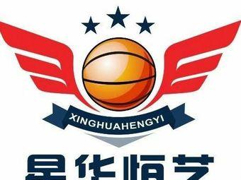 星华恒艺篮球俱乐部(工业大学店)