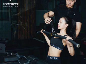 WePower健身工作室(伊顿店)