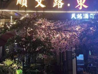 顺文路·東民谣酒馆