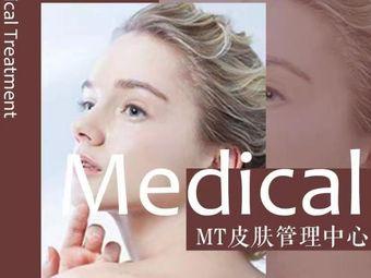 MT国际皮肤管理中心(CBD万达店)