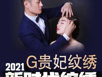 贵妃纹绣半永久纹眉(国贸店)