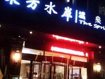 东方水岸温泉酒店·足疗部