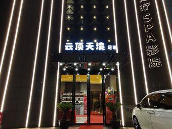云顶天境(珠江东路店)