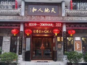 天地人和茶艺馆(红旗东街店)