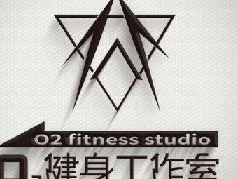 O2健身工作室(西航店)