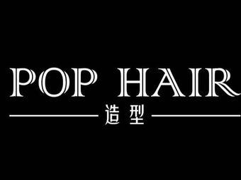 POP HAIR造型(新华大厦店)