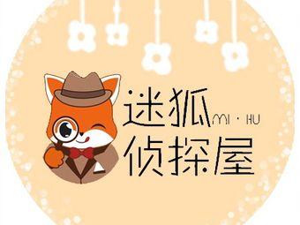 迷狐侦探屋
