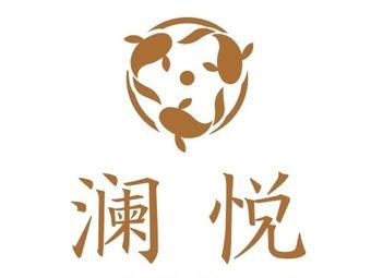 澜悦皮肤管理中心(柯桥店)