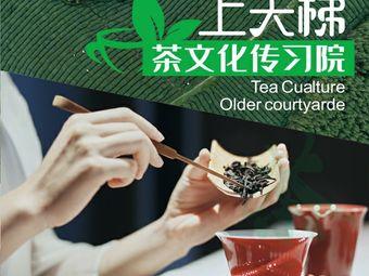上天梯茶文化传习院