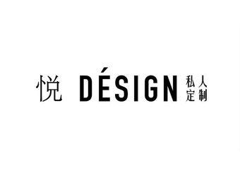 悦 DESIGN专业染烫设计SaIon(解放西店)