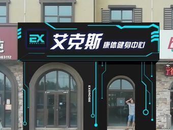 艾克斯康体健身中心(胶东店)