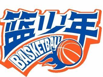 篮少年少儿篮球俱乐部