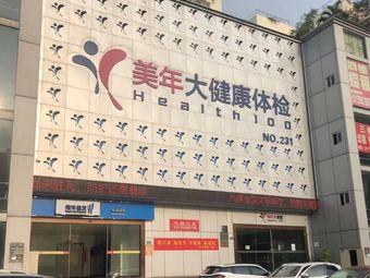 美年大健康体检(刺桐店)