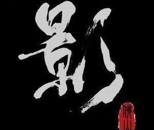 影刺青艺术中心(大良店)