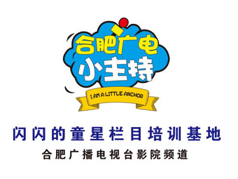 合肥广电小主持(天鹅湖万达校区)