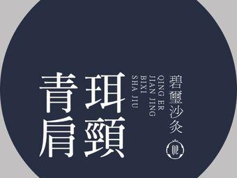 青珥·沙灸·美肌(天旺广场店)