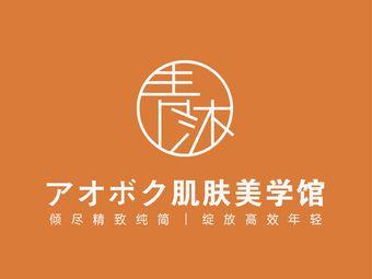 青沐アオボク肌肤美学馆(万象天地店)