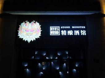 STONE MONSTER巨石怪兽精酿酒馆