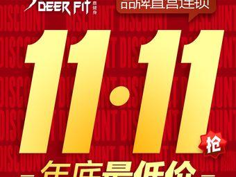 DeerFit鹿健身(世茂锦绣长江店)