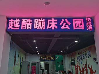 越酷蹦床公园(北京西站店)