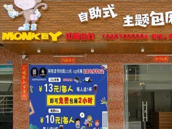 monkey自助式主题包厢(揭东广场店)