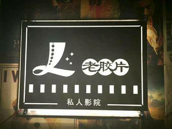 老胶片私人影院