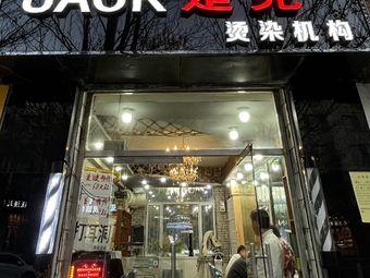 疌克时尚烫染机构(师大店)