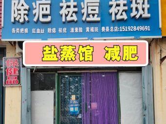 资医堂祛痘、祛斑、减肥、盐蒸(费县店)