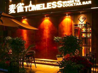 麦雀Timeless whisky&cocktail bar