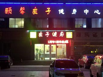 颐馨良子健身(苏州路店)