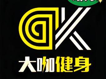 DK·大咖健身工作室