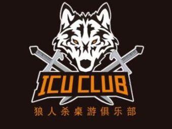 ICUCLUB狼人杀俱乐部