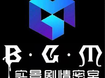 B·G·M沉浸式实景主题密室